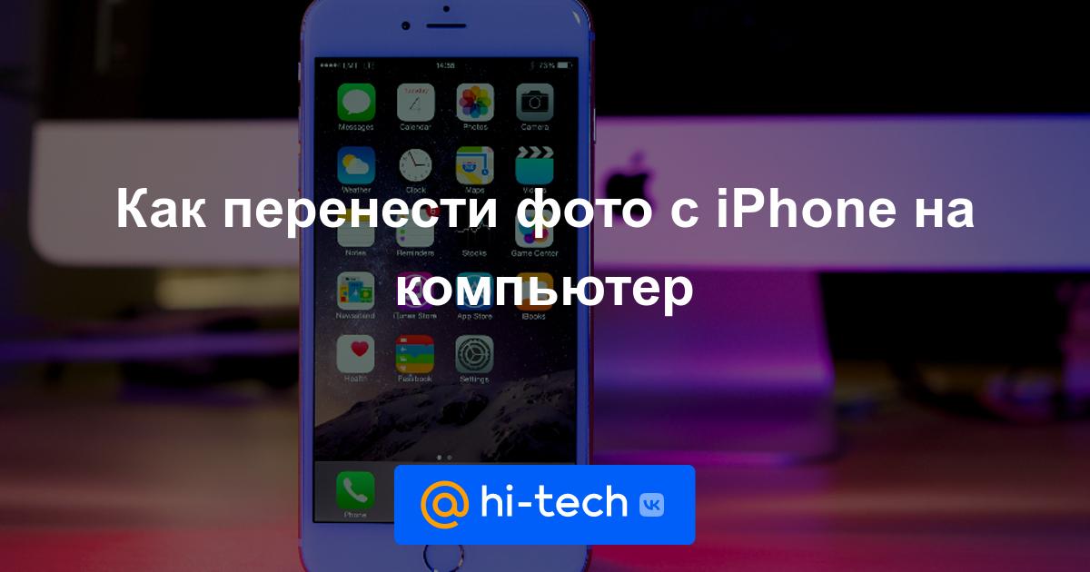 Как перенести из iphone 5