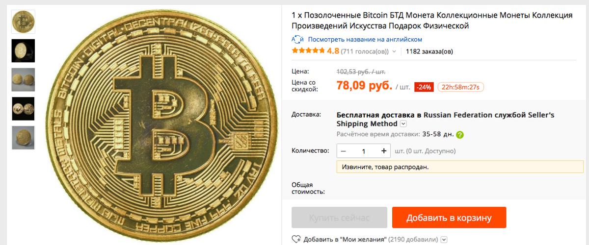 Монета биткоин алиэкспресс график динамики курса биткоина к рублю за год
