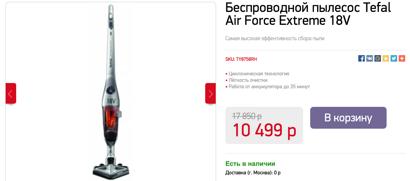 cf514fe86d9d Интернет-магазин Tefal сделал щедрые скидки на беспроводные пылесосы.