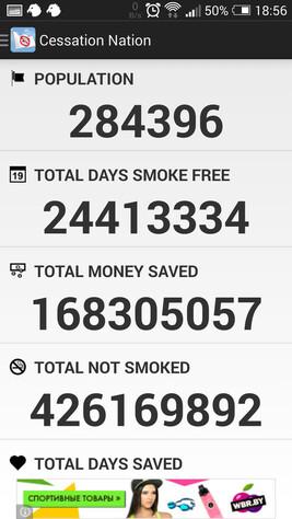 с «Время бросить курить»,