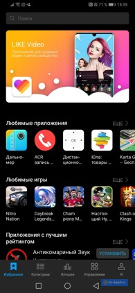 AppGallery от Huawei — альтернатива Google Play - Hi-Tech