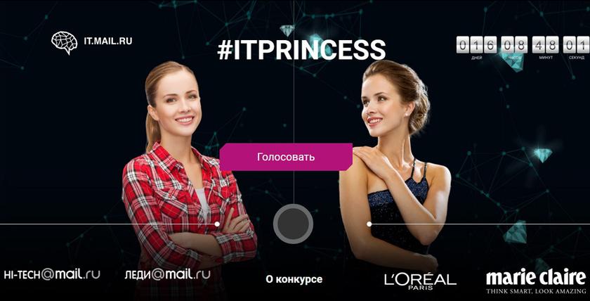 Конкурс #ITPrincess, подробное описание, отзывы, фото