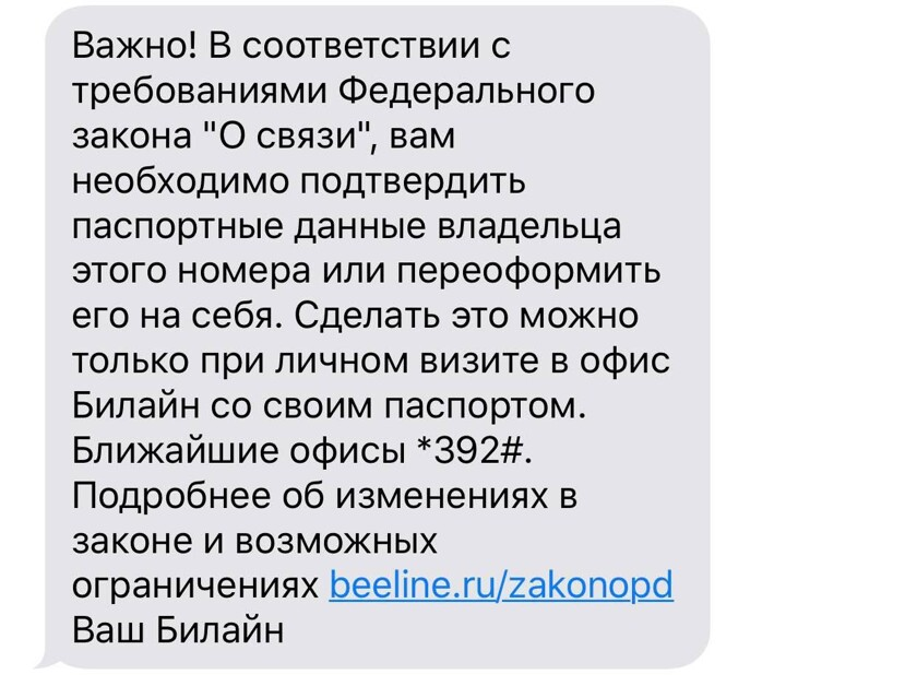 узнать на кого зарегистрирован номер телефона билайн бесплатно онлайн восточный банк онлайн заявка
