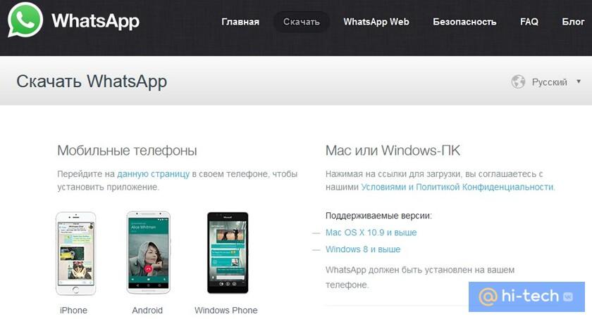 Скачать приложения whatsapp на компьютер