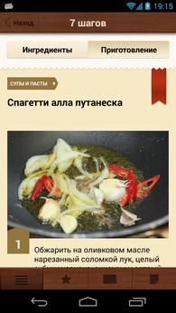 Приложения кулинарные компьютера для