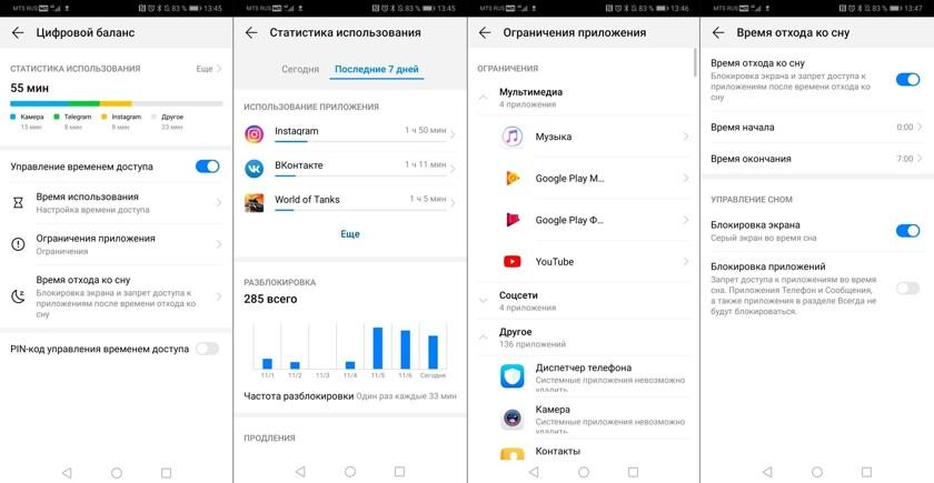Huawei и Honor смартфоныобновляются до Android 9.0 Pie