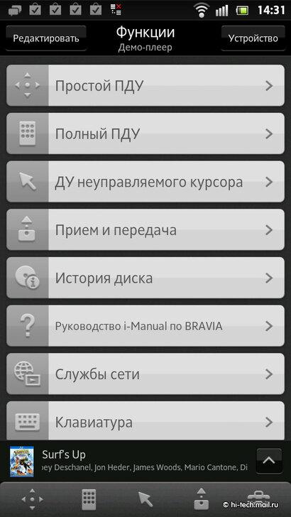 На дроид приложение пульт управления техникой