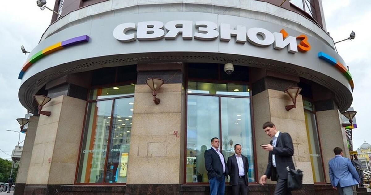 «Связной»: туманное будущее крупнейшего в России ритейлера
