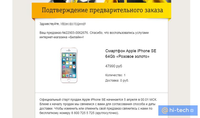 Россияне, «смели», iPhone SE, в первый же день, подробное описание, отзывы, фото