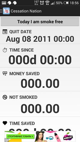 отказа» (от курения, да).