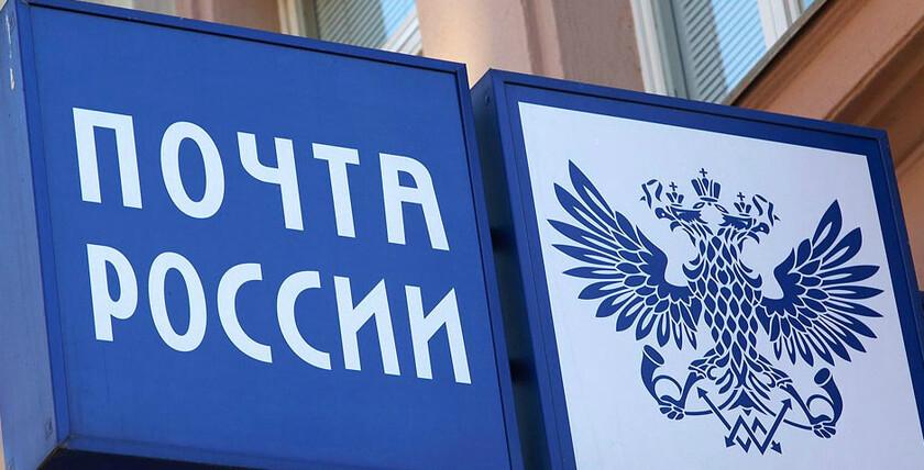 Почта россии деньги в кредит