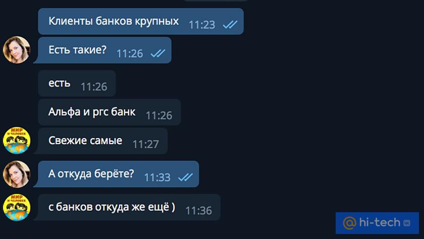 база клиентов банка тинькофф