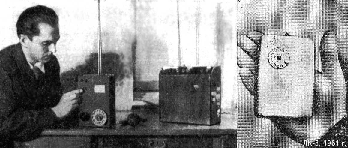 Слева — первый образец мобильного телефона ЛК-1, справа — компактная версия ЛК-3.
