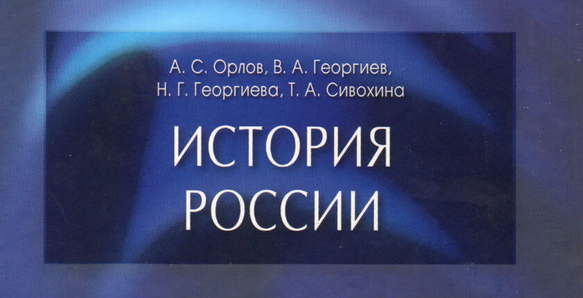 """к книгам """"История России,"""