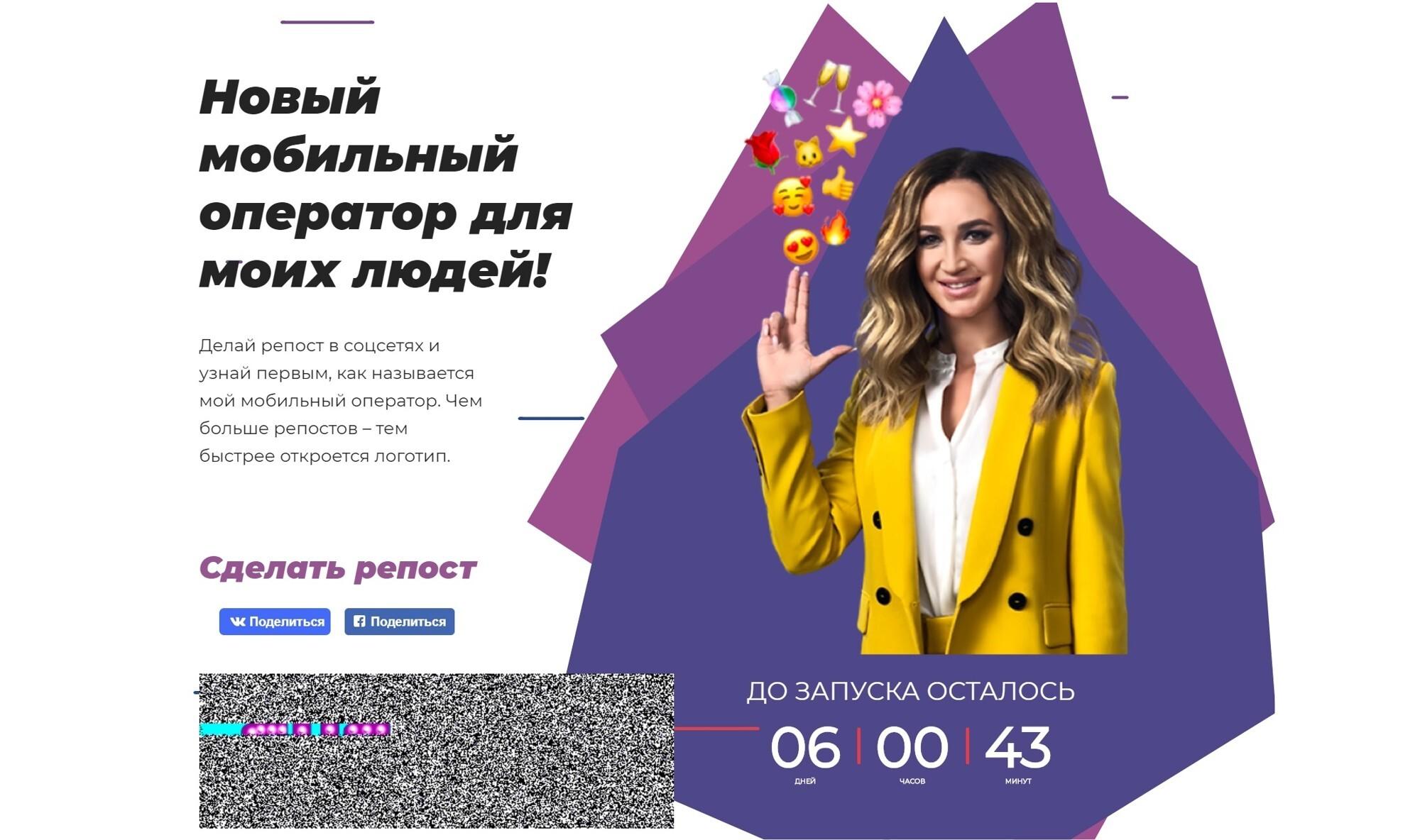 Ольга Бузова объявила о запуске собственного мобильного оператора