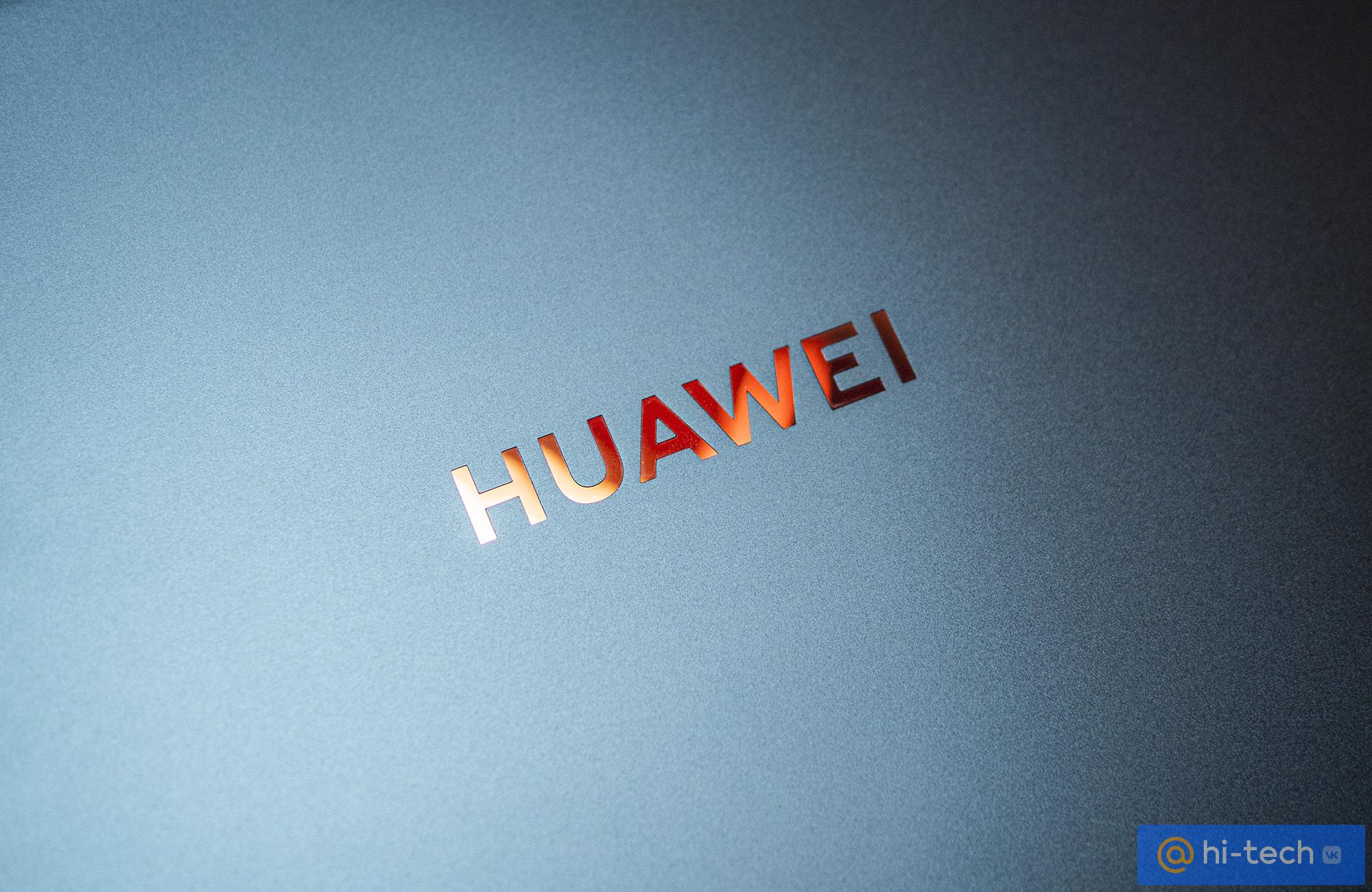 huawei matebook x pro купить