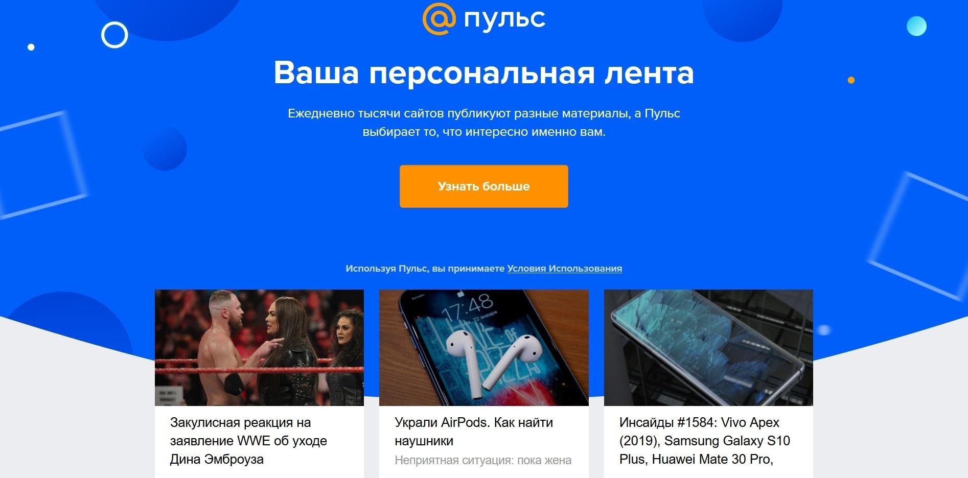 Mail.Ru запустила новый сервис