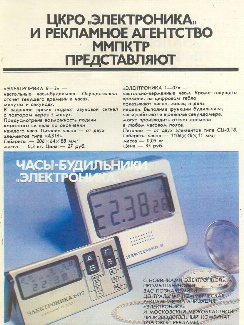 «Электроника 8-3» и «Электроника 1-07»
