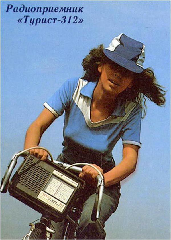 Радиоприемник «Турист-312»