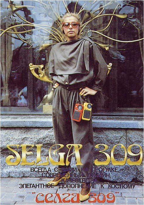 Селга-309