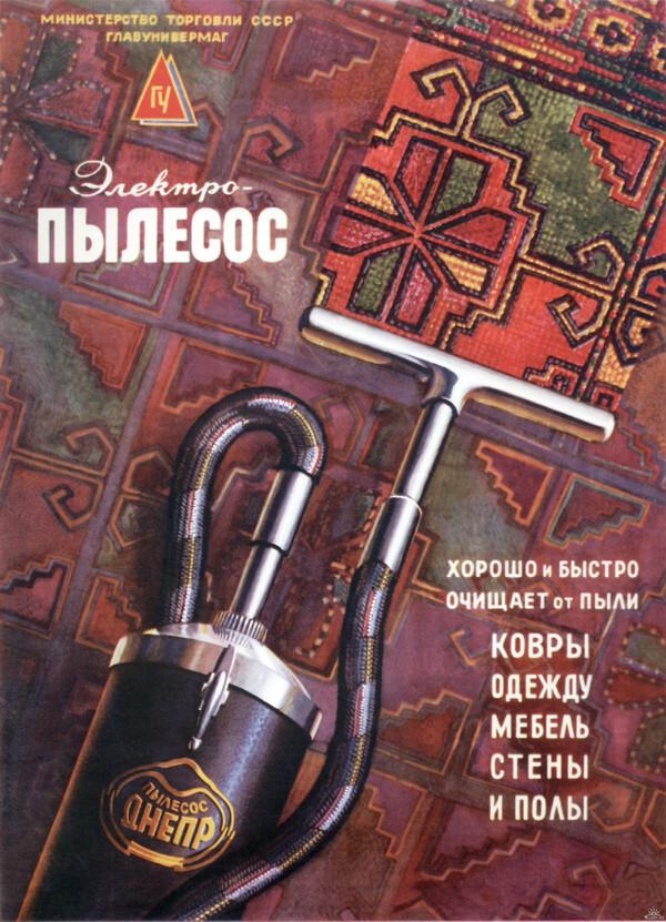 Электропылесос «Днепр»