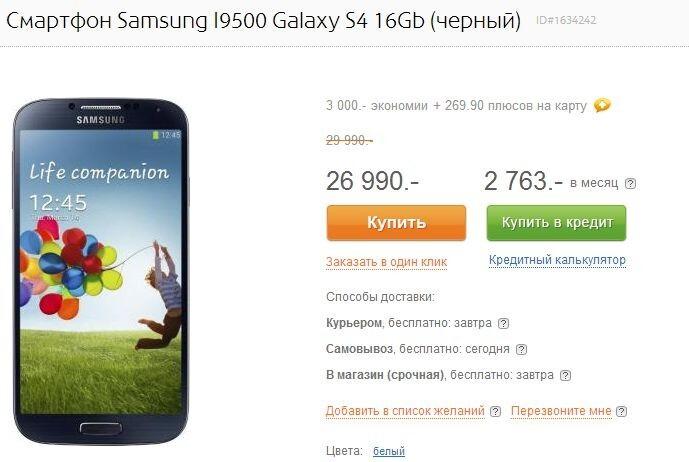 самсунг галакси мини цены в москве: