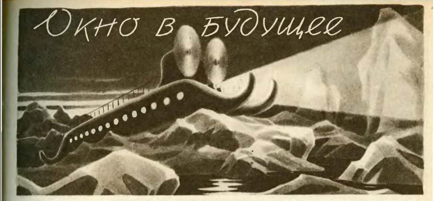 d0aac9221599 Знаниевый реактор -Окно в будущее: как представляли XXI век в СССР