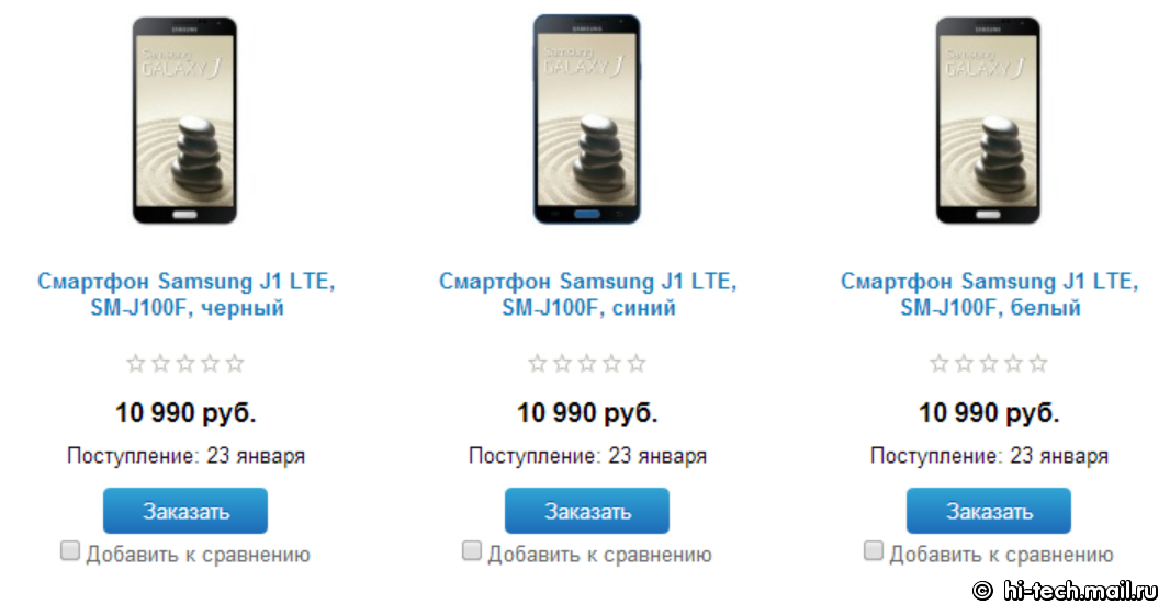 Samsung J1: цена стала известна до официального анонса - Hi