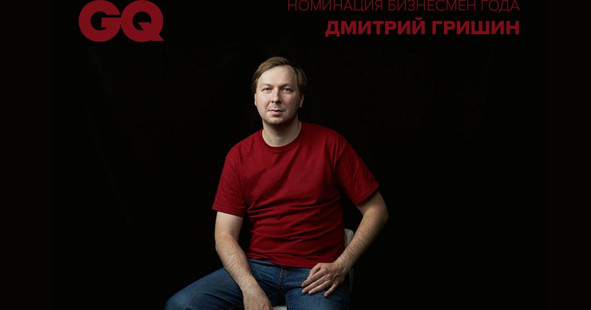 Дмитрий Гришин номинирован напремиюGQ