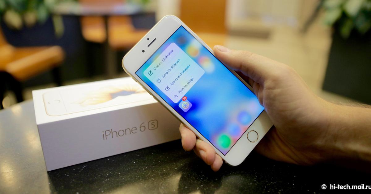 iPhone 6S резко подешевел вРоссии