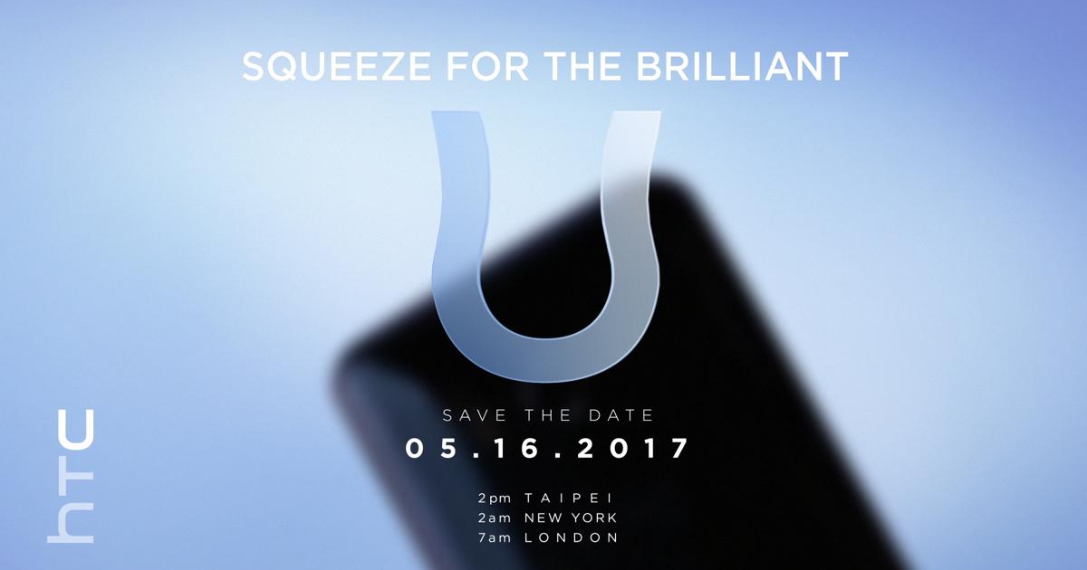 HTC U (Ocean): дата анонса иновые подробности