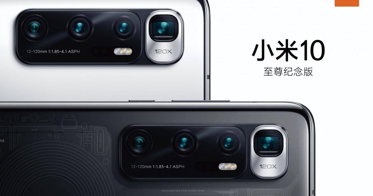 Раскрыт Xiaomi Mi 10 Ultra: каким будет премиальный флагман