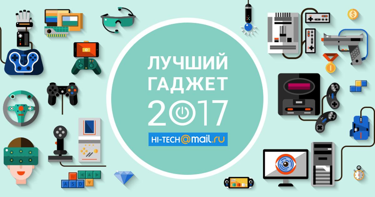 НаHi-Tech Mail.Ru стартовало голосование запремию «Лучший гаджет 2017 поверсии рунета»