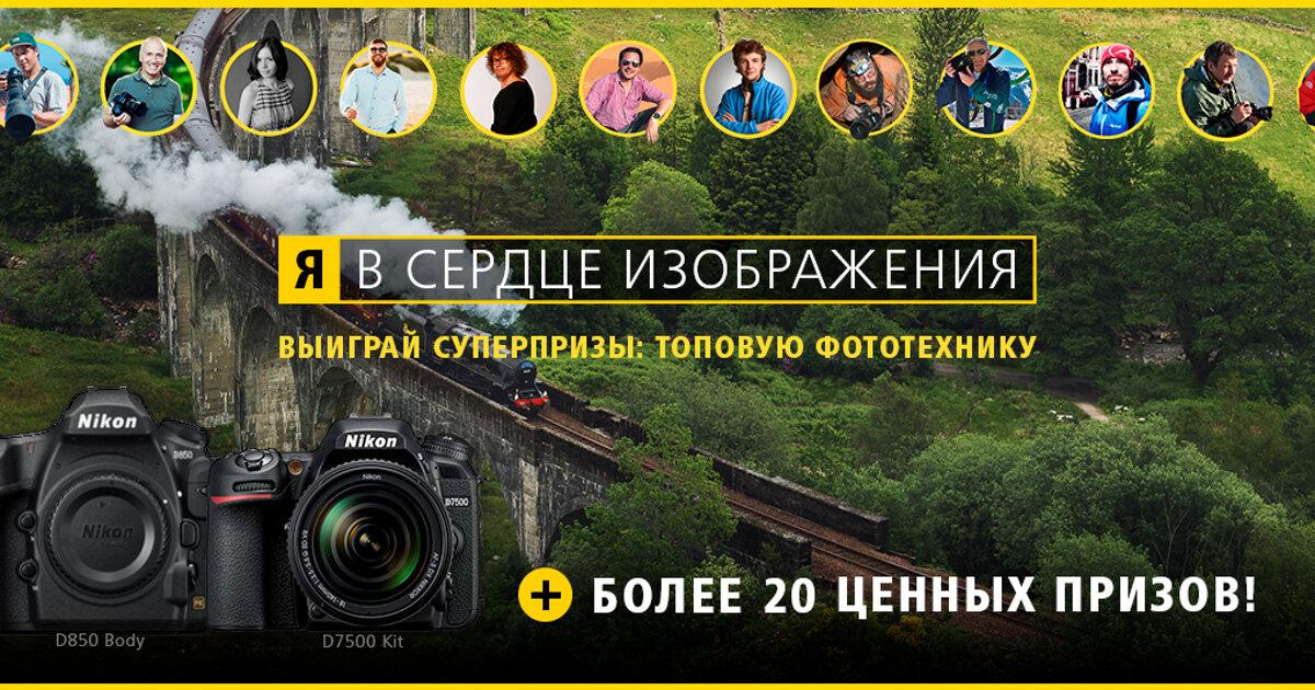 Nikon выберет лучшие фото совсего мира