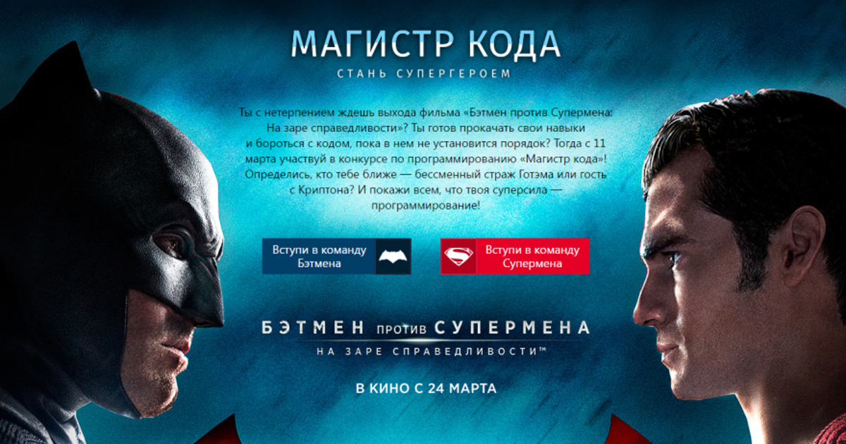 Стартует конкурс «Магистр кода: Стань супергероем»