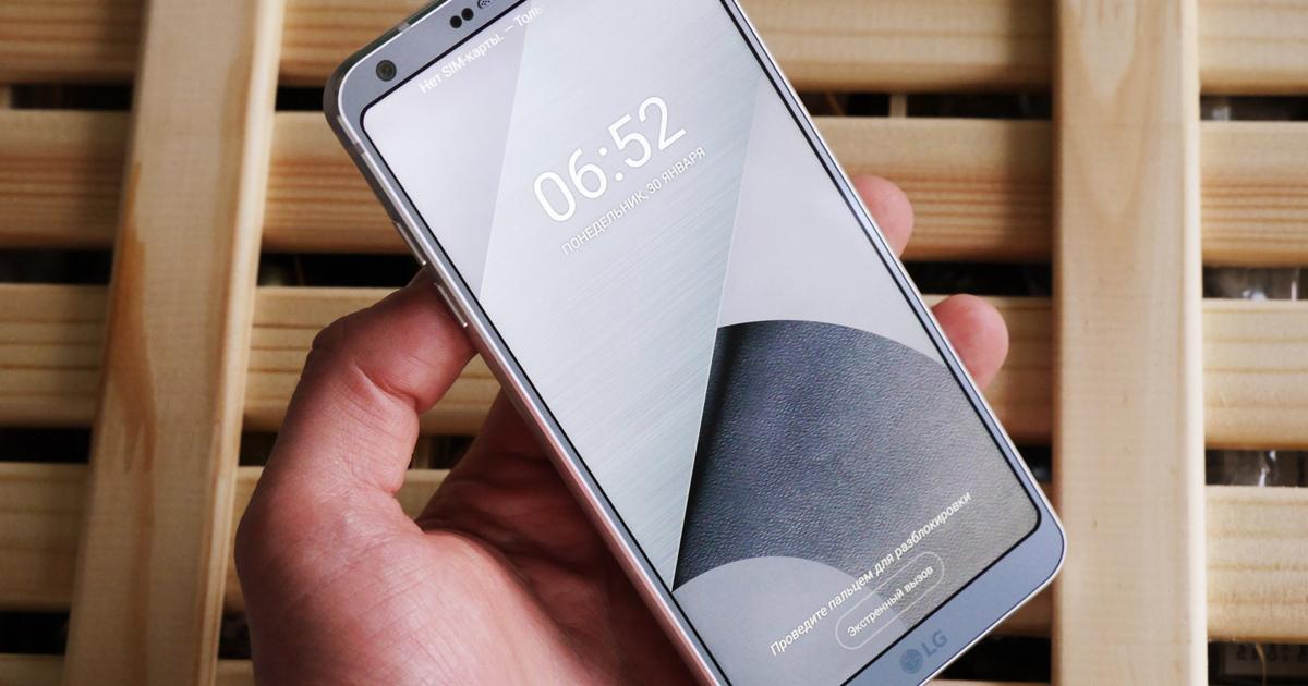 Рухнул сразу: LG G6 подешевел на17% после старта продаж