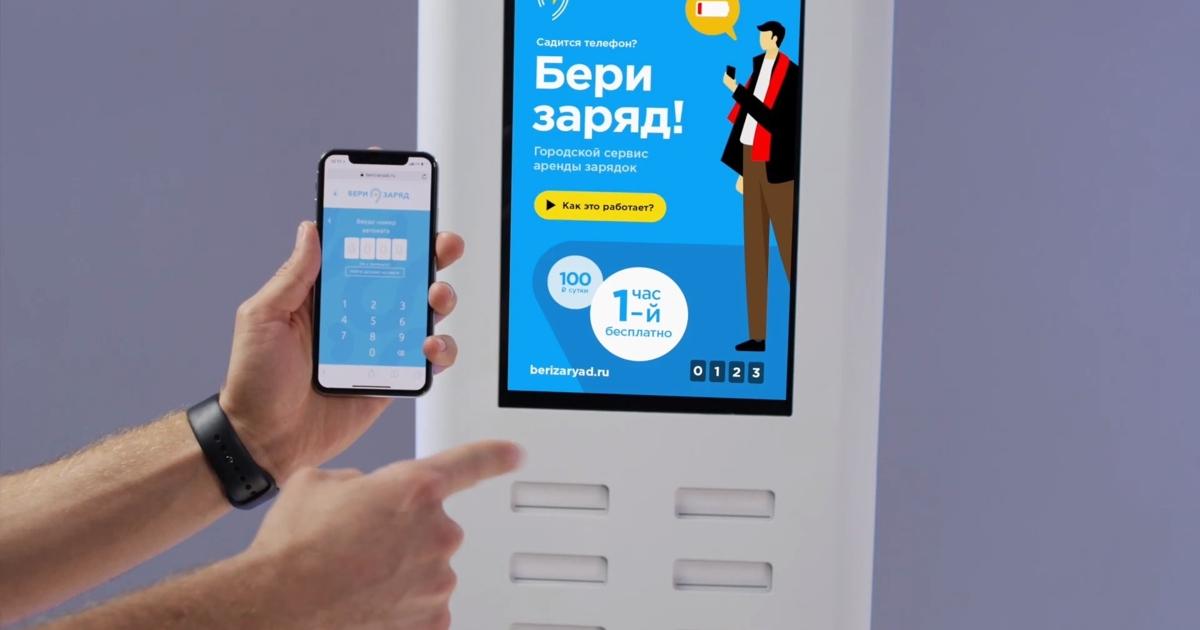 «Бери заряд»: вРоссии запустили прокат пауэрбанков