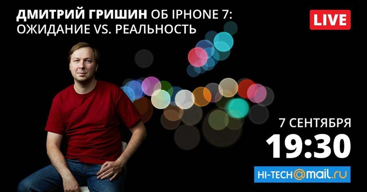Презентация iPhone 7 с Дмитрием Гришиным: подключайся!
