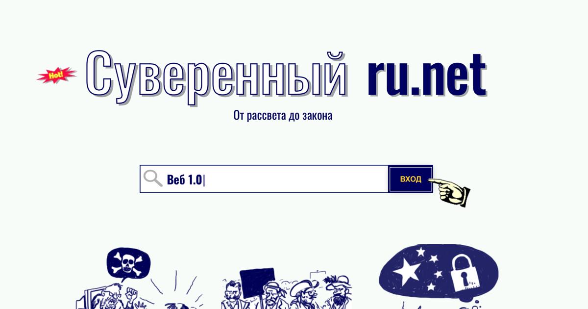 Каким будет автономный Рунет