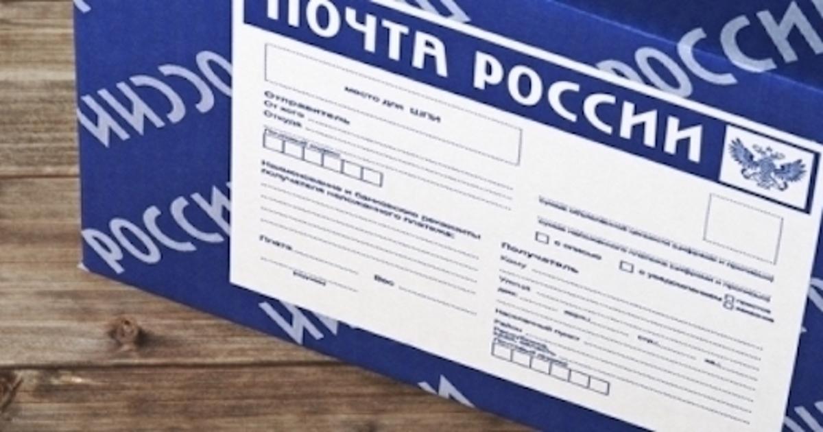 картинка посылки в пути почта россии
