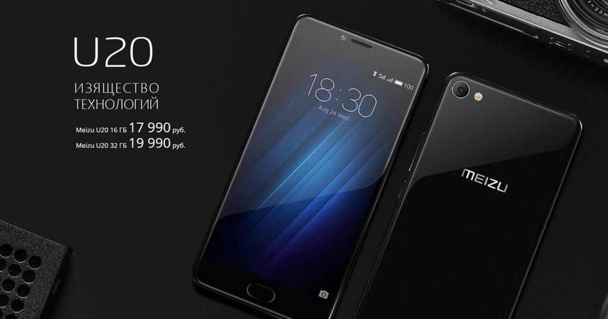 Стеклянный смартфон Meizu U20 поступил впродажу вРоссии