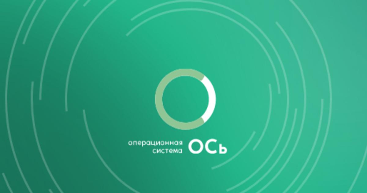 Российская «ОСь» несмогла попасть вреестр отечественного софта
