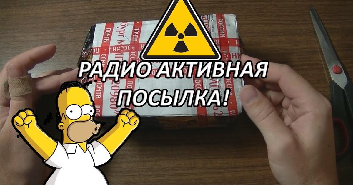 Нароссийской таможне обнаружили радиоактивную посылку