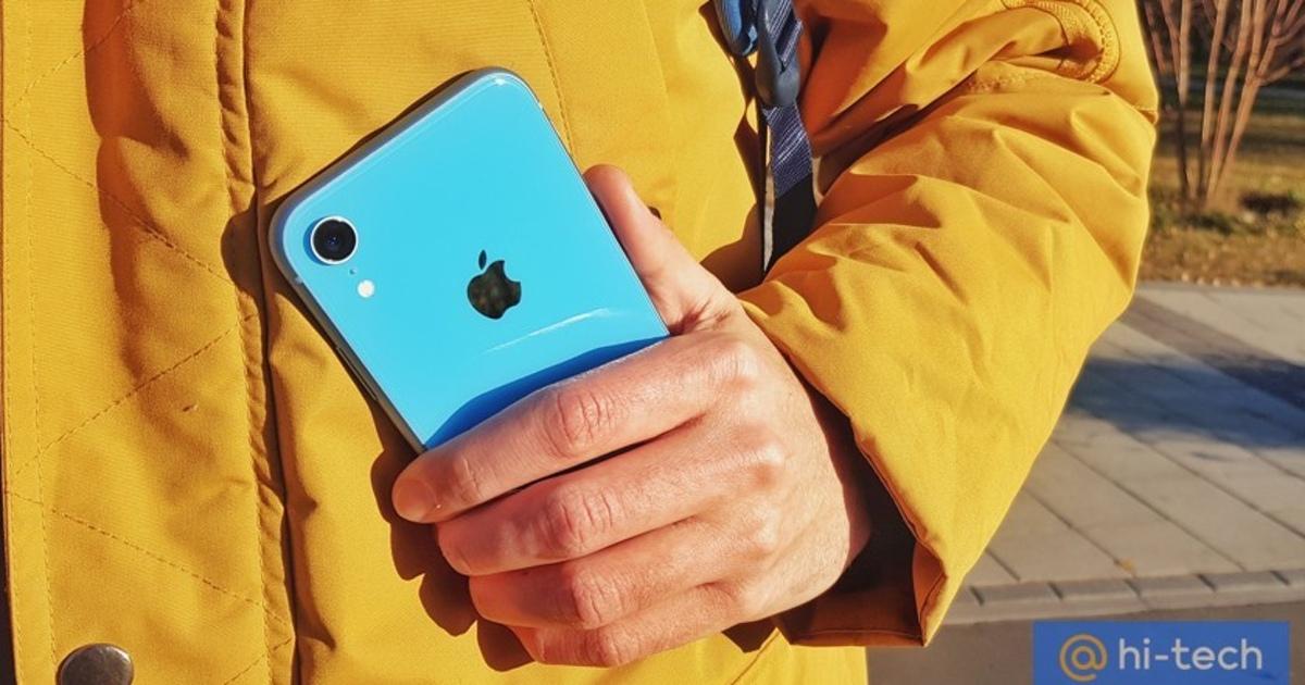 Оптимальный выбор: iPhoneXR на128 ГБ ощутимо подешевел